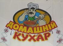 Домашний кухар Черкассы