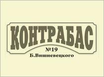 Контрабас Черкассы