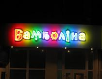 Бамболина (пл. 700) Черкассы