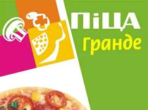 Пицца Гранде Черкассы