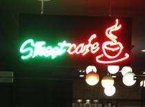 Street Cafe Черкассы
